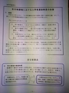 愛知県高校入試変更点29年度より