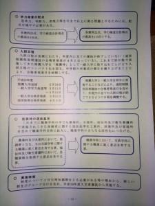 愛知県高校入試29年度より変更